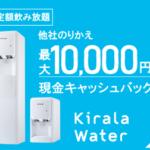 定額飲み放題、水道直結型ウォーターサーバー【Kirala Water】